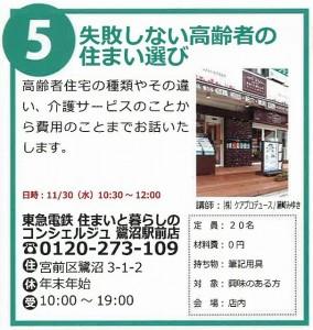20161130東急セミナー@鷺沼_まちゼミ(中-2)縮小